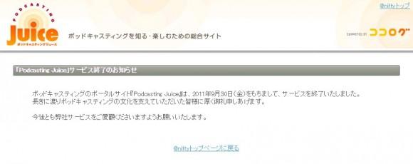 141112_pd_juice